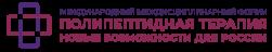 Полипептидная терапия. Новые возможности для России. Логотип