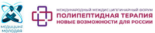 II Международный форум Полипептидная терапия | Медицина Молодая Логотип